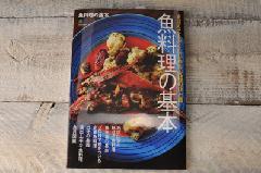 �ニ出版社 魚料理の基本