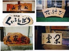 NO 133  文字彫   板に彫りをして、 次に色づけします。