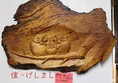 NO 479   屋久杉泡瘤 木彫り                                   親子ふくろう  山中良行作  (彫刻家)