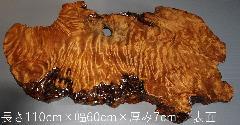 NO 730 屋久杉 ミニ テーブル虎杢瘤 極上品