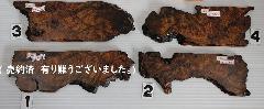 NO 738  屋久杉 光明杢花台 50%引き (4点 のみ)