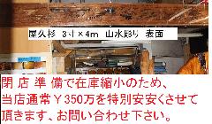 NO 451 屋久杉らんま 4 メール 厚み3寸 1枚物