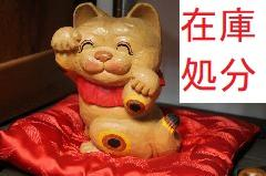 NO 370   楠 材 福招き猫       山中八洲男作 (彫刻家)