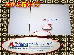 CD梱包発送用ダンボール