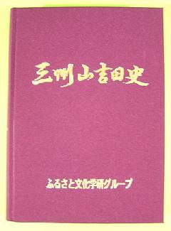 三州山吉田史