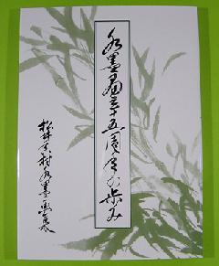 水墨画35周年の歩み