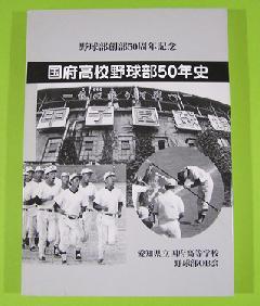 国府高校野球部 国府高校野球部OB会