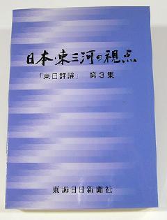 日本・東三河の視点 東海日日新聞社