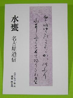 水甕 名古屋通信