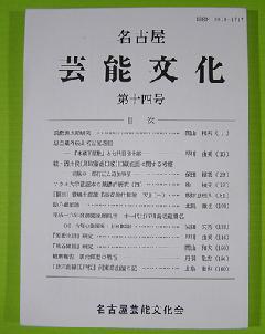名古屋芸能文化