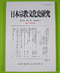 日本宗教文化史研究