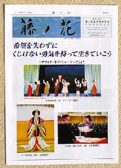 藤の花女子高等学校 学校新聞