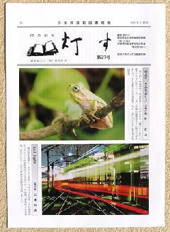 愛知県立小坂井高等学校 図書館報