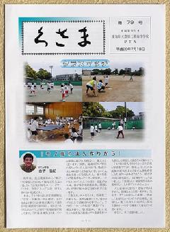 愛知県立豊橋工業高等学校 PTA新聞