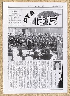 豊橋市立羽田中学校 PTA新聞
