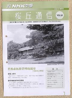 NHK学園 「桜ヶ丘通信」