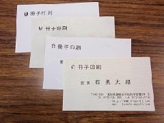 特殊紙名刺