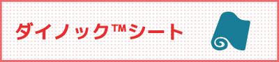 ダイノック(TM)シート