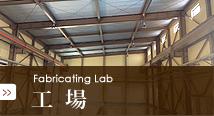 工場の電気工事