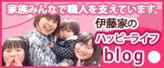 伊藤家のハッピーライフblog