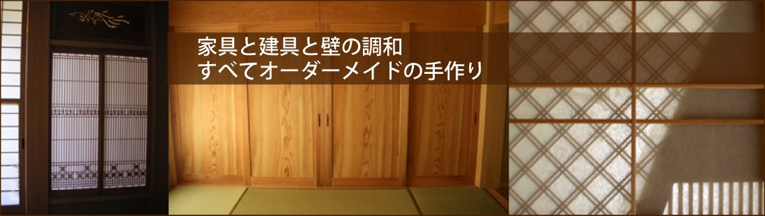 家具と建具と壁の調和 すべてオーダーメイド