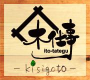 木仕事 kisigoto