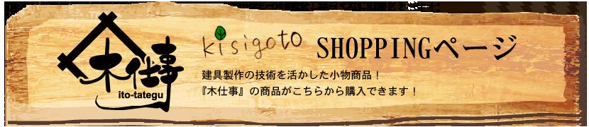『木仕事』ショッピング