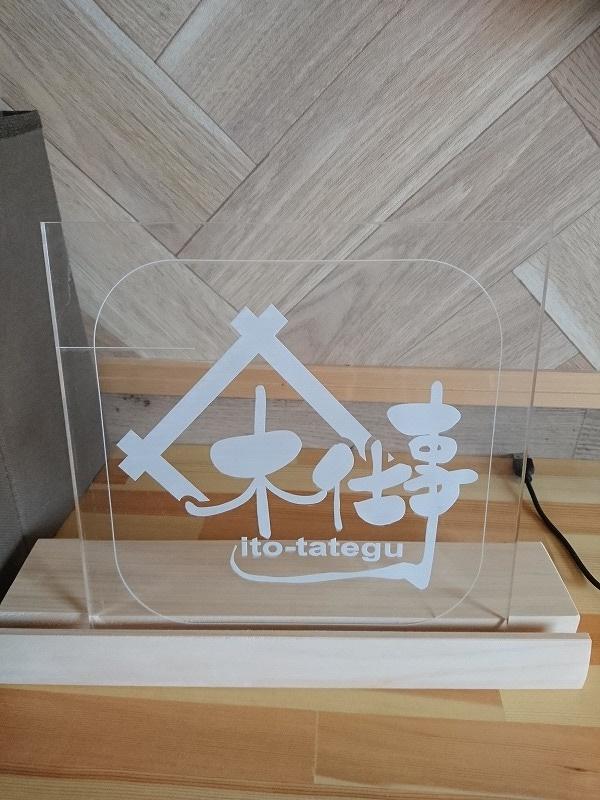 【プレート看板】kisigotoアクリル LED付き