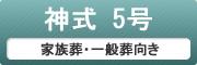 神式 5号