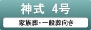 神式 4号