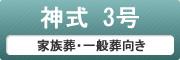 神式 3号