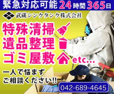 武蔵シンクタンク株式会社(遺品整理・特殊清掃)