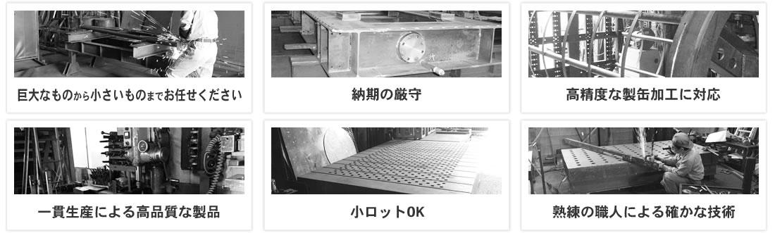 岩本鉄工所の特徴