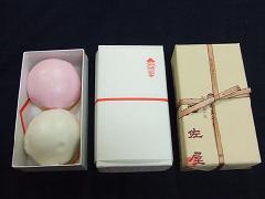 薯蕷饅頭(ブライダル用) 2個