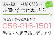 岩田会計へのお問い合わせ