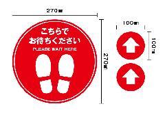 【50枚セット】こちらでお待ちください丸型シール+誘導矢印シール(店舗用)