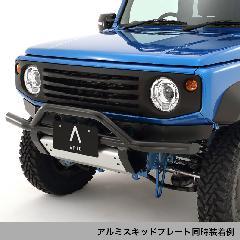 APIO しし狩りバンパー(JB74専用ブラケットセット)
