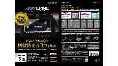 アルパイン KAE-X9Z-AR X9NX / X9Z / X9ZA / X9V / X9VA / X9Sシリーズ専用 指紋防止ARフィルム