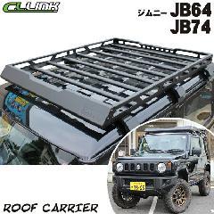 シーエルリンク ジムニー JB64 ルーフ キャリア アルミ製 軽量 ラック カーゴ ブラック JB74
