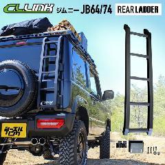 シーエルリンク ジムニー JB64 リアラダー アルミ製 軽量 梯子 はしご ブラック シエラ JB74 ルーフキャリアの実用性アップに