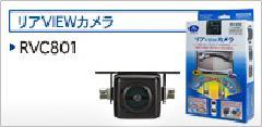データシステム リアVIEWカメラ