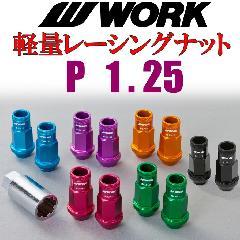 WORK 軽量ホイールナット P1.25 ロックナット付