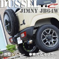 ジムニー マフラー JB64W 【MT/AT共用】 ロッソモデロ DUSSEL Ti-C 車検対応 ブルー