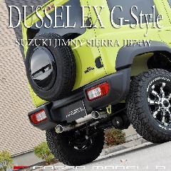 ジムニー JB64W シエラ JB74W AT MT 共用 左右出し オーバルマフラー DUSSEL EX G-STYLE 都会派SUV仕上げ
