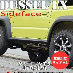 DUSSEL EX Sideface オーバルツインテールサイド出し