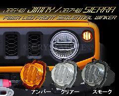 クリスタルアイ JB64W ジムニー/JB74W シエラ ファイバーLEDフロントシーケンシャルウインカー