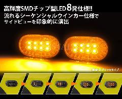 クリスタルアイ 流れるウインカータイプ新発売 スズキ車用 シーケンシャルウインカー LEDサイドマーカー ジムニー/ジムニーシエラ(JB64W/JB74W)