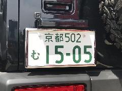 H.B.F 【JB64/JB74】穴あけ不要ナンバー移動キット