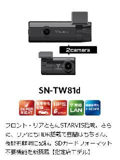 ユピテル SN-TW81d ドライブレコーダー (指定店専用モデル)