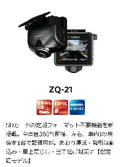 ユピテル ドライブレコーダー ZQ-21 全周囲360°ドライブレコーダー marumie(マルミエ) (指定店専用モデル)